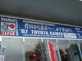 北京オリンピック 豊田予選