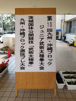Jr武術太極拳・国体選抜プレ大会タイトル看板_400