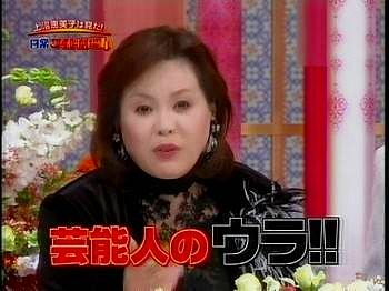 上沼恵美子 批判 女優 演歌歌手 誰