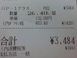 3484円