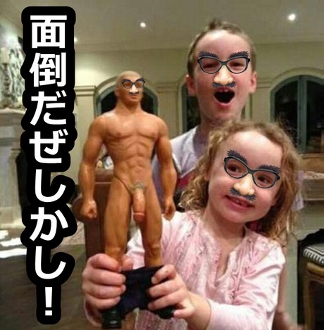 Bad-Family-Photos-Penis-Doll_000mm