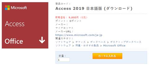 Access 2019 日本語版 (ダウンロード)