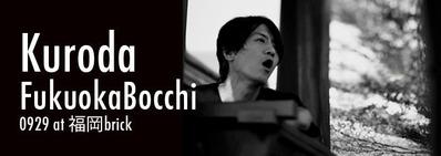 bannerfukuokabocchi