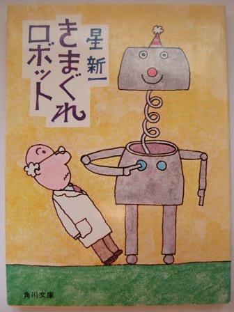 きまぐれロボット旧表紙