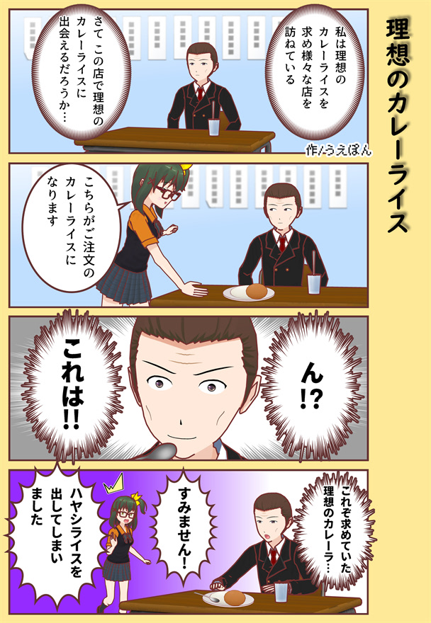 【4コマ漫画】理想のカレーライス