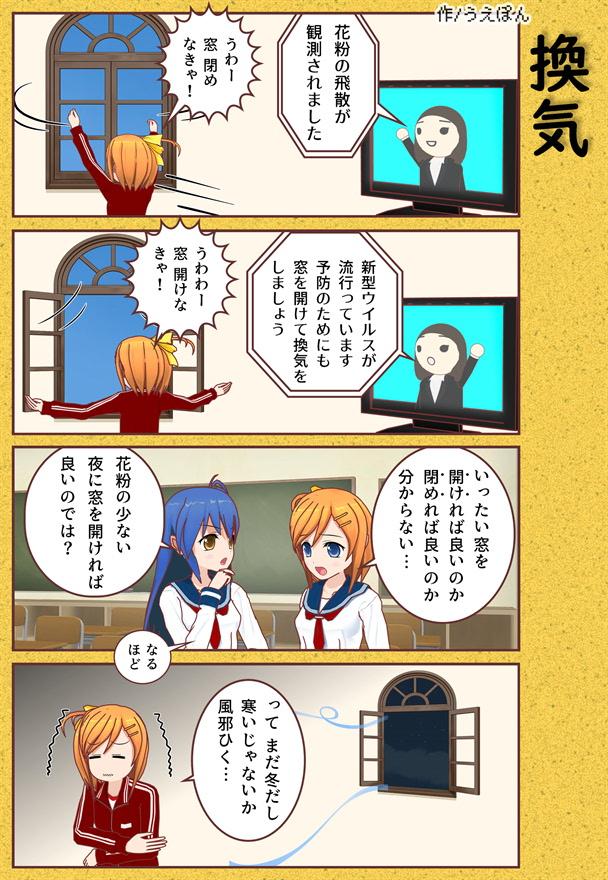 【4コマ漫画】換気