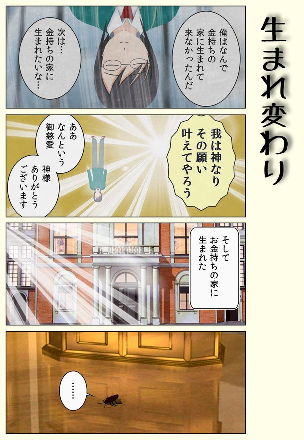 【4コマ】生まれ変わり