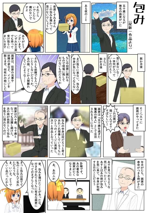 【コミPo】【1ページ漫画】「包み」