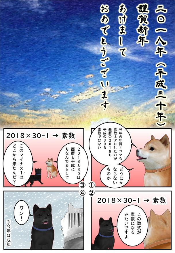 【4コマ漫画】2018年