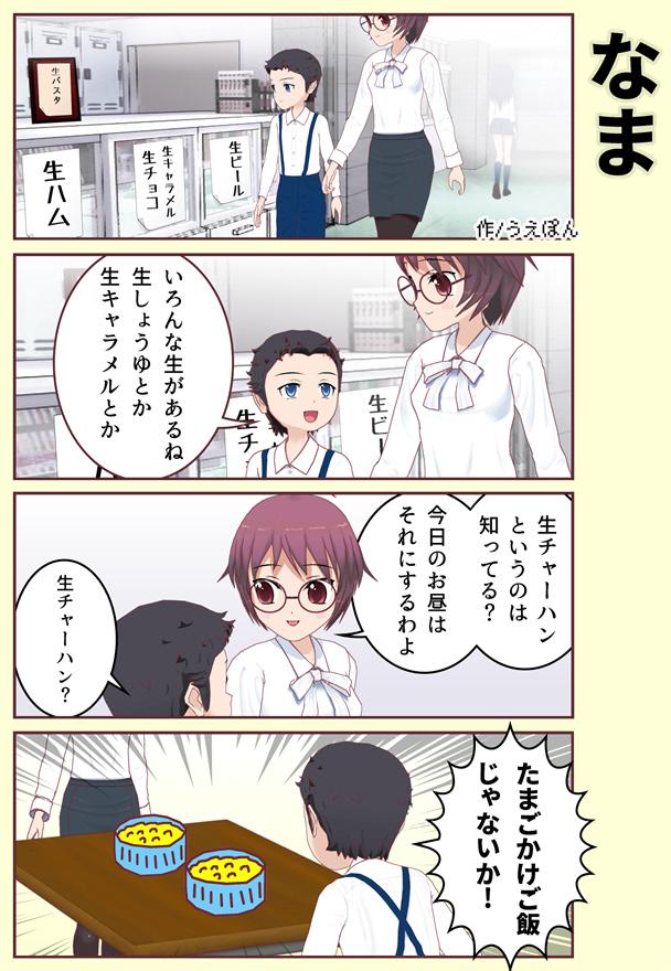 【4コマ漫画】なま