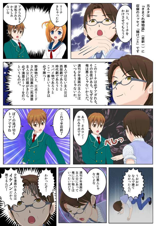 【コミPo】【1ページ漫画】「きまぐれ博物誌より」