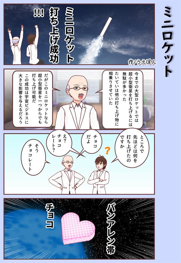 【4コマ漫画】ミニロケット