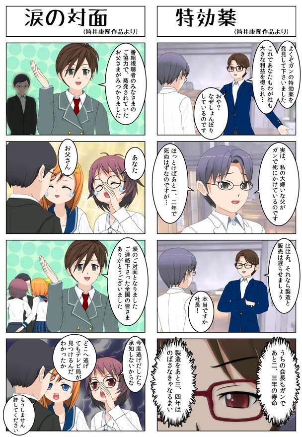 【コミPo】「特効薬」「涙の対面」