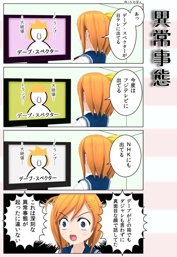 【4コマ漫画】異常事態