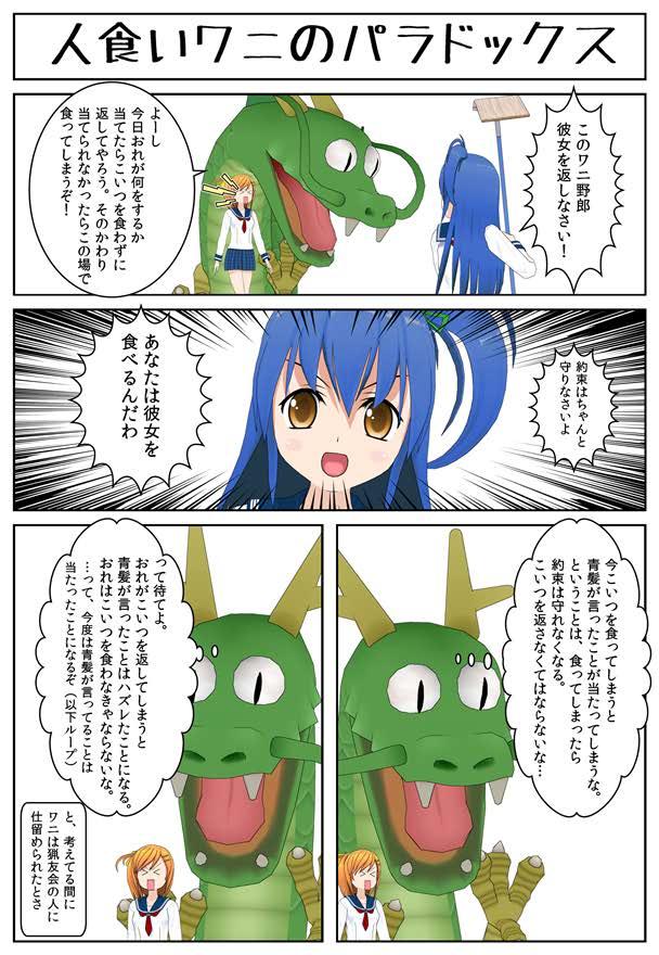 【4コマ】人食いワニのパラドックス