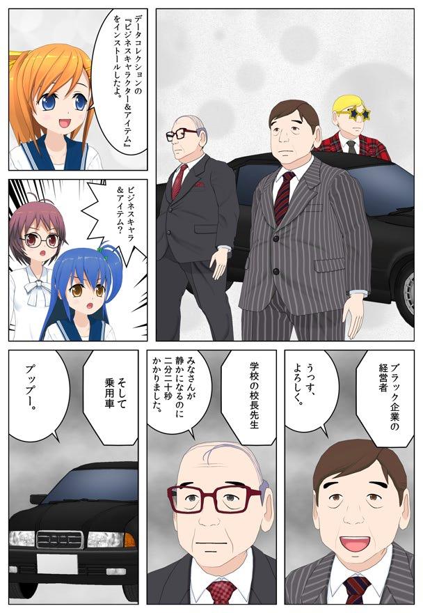 【コミPo】ビジネスキャラ&アイテム