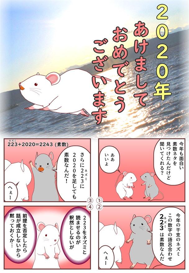 【4コマ漫画】2020年
