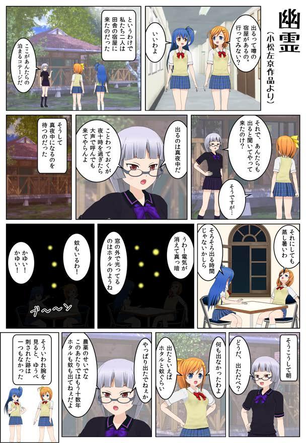 【コミPo】【1ページ漫画】「幽霊」