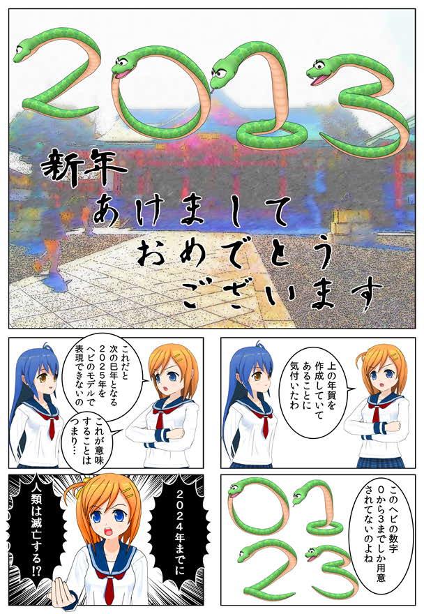 【4コマ】2013年