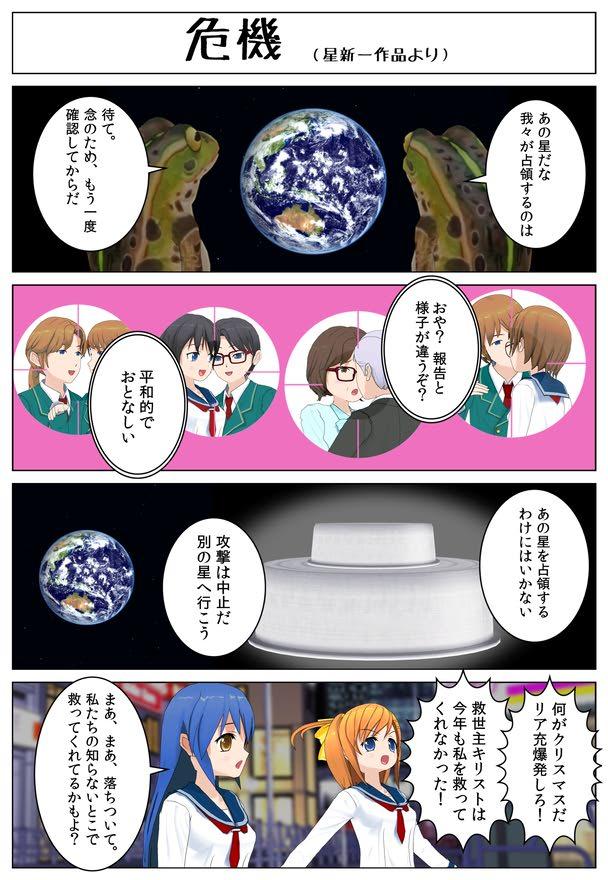 【コミPo】【4コマ漫画】「危機」