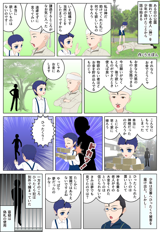 【1ページ漫画】現金ひったくり