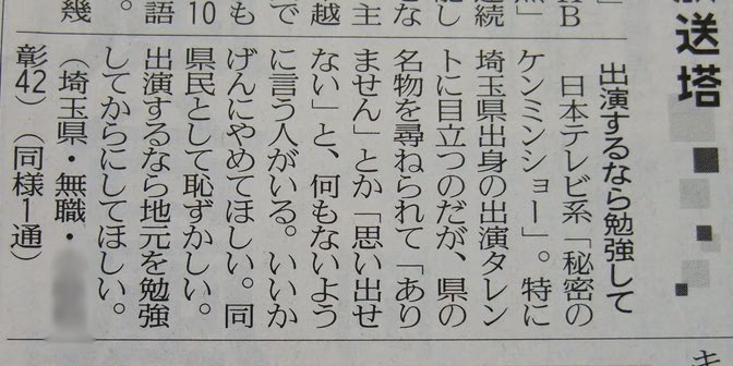 『出演するなら勉強して』埼玉県