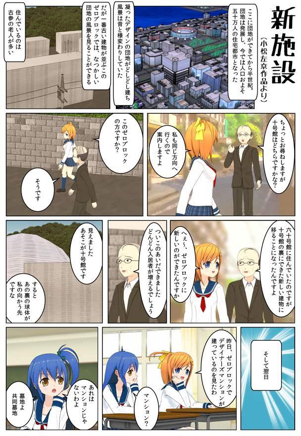 【コミPo】【1ページ漫画】「新施設」
