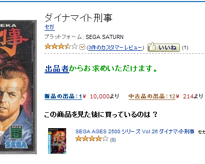 Amazon.co.jpダイナマイト刑事