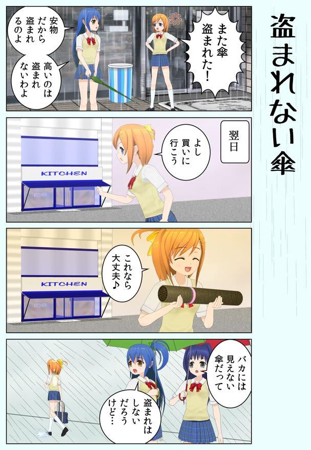【4コマ】盗まれない傘