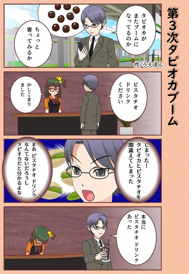 【4コマ漫画】第3次タピオカブーム