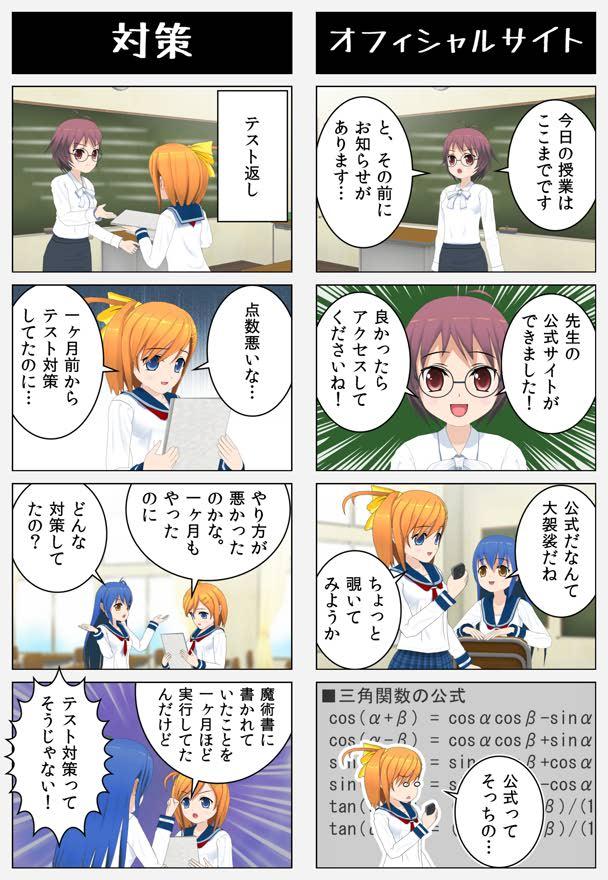 【4コマ】オフィシャルサイト