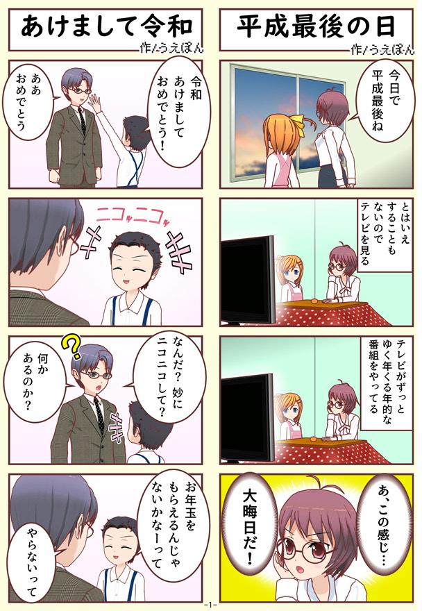 【4コマ漫画】改元_001