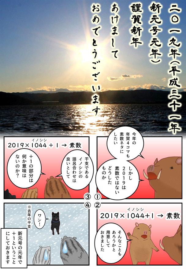 【4コマ漫画】2019年