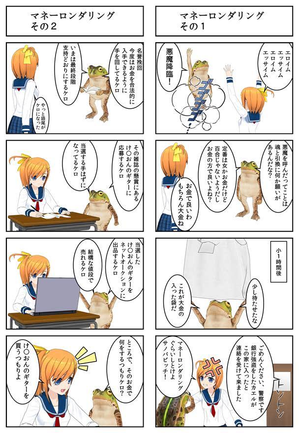 【4コマ】マネーロンダリング