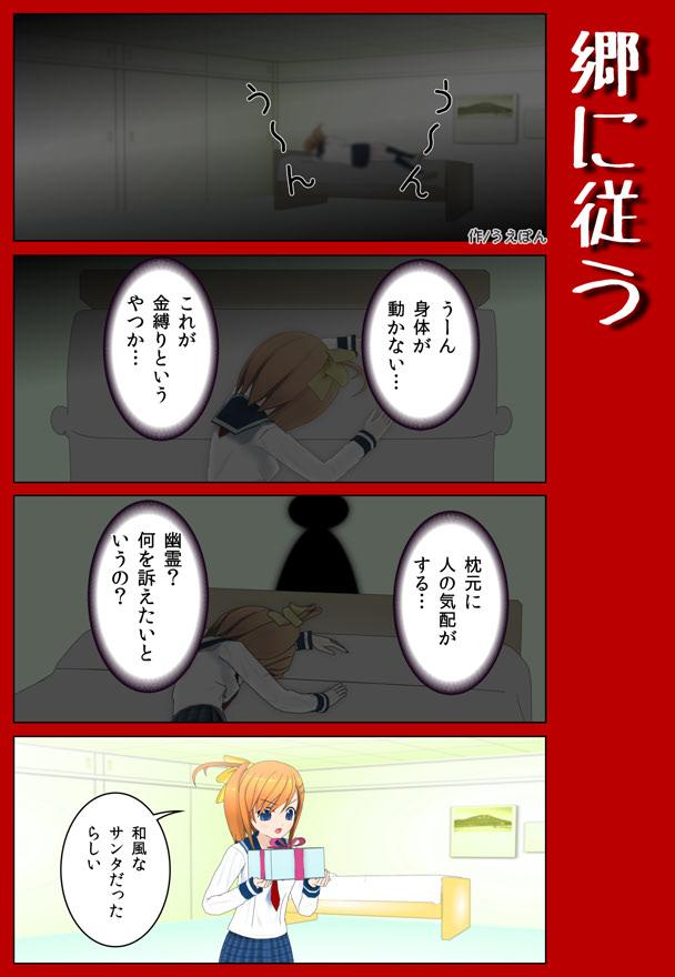 【4コマ漫画】郷に従う
