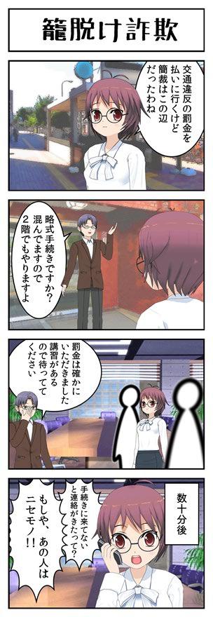 【4コマ】籠脱け詐欺