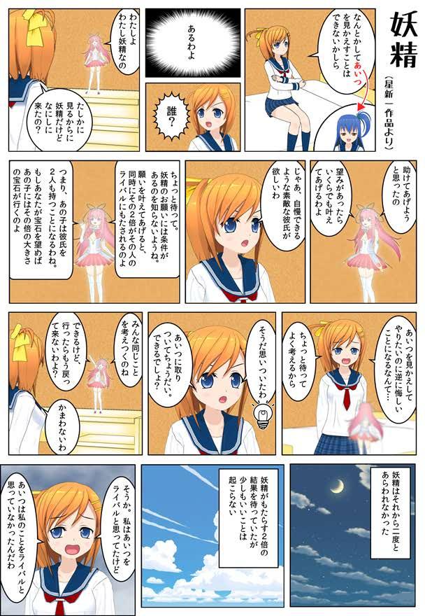 【コミPo】「妖精」