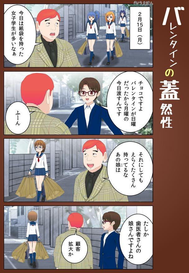 【4コマ漫画】バレンタインの蓋然性