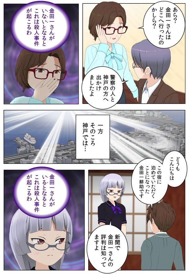 【コミPo】金田一耕助が来たりて