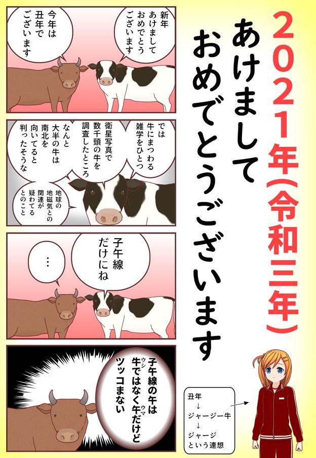 【4コマ漫画】2021年