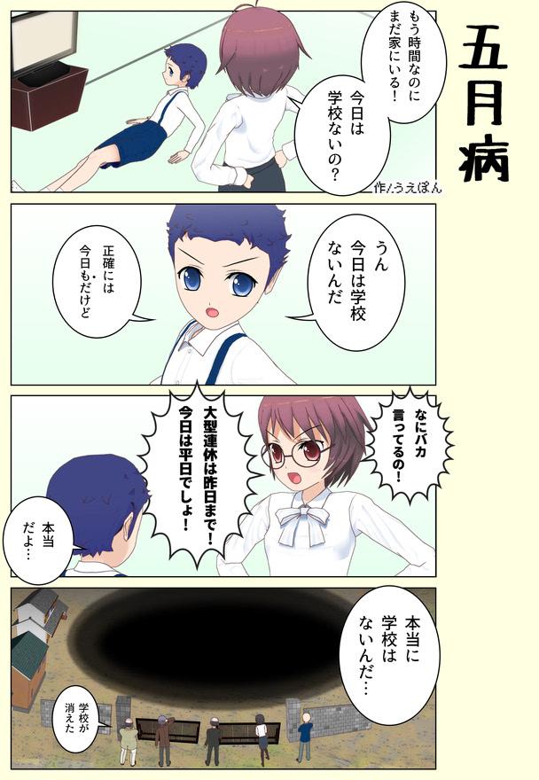 【4コマ漫画】五月病