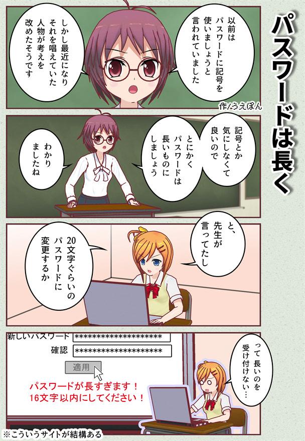 【4コマ漫画】パスワードは長く