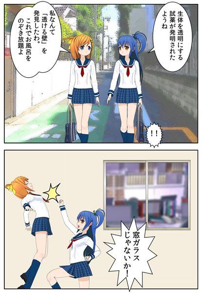 【コミPo】透ける壁