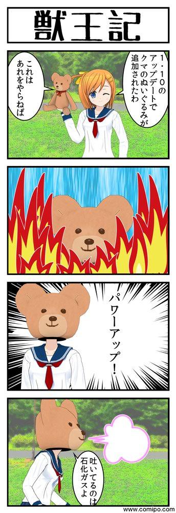 【4コマ】獣王記