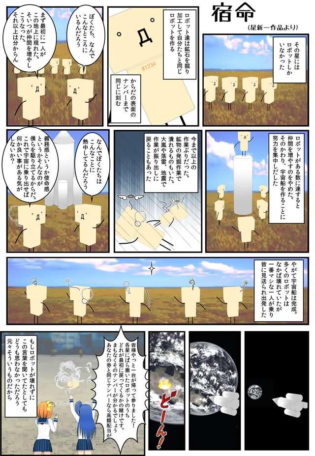 【コミPo!】「宿命」