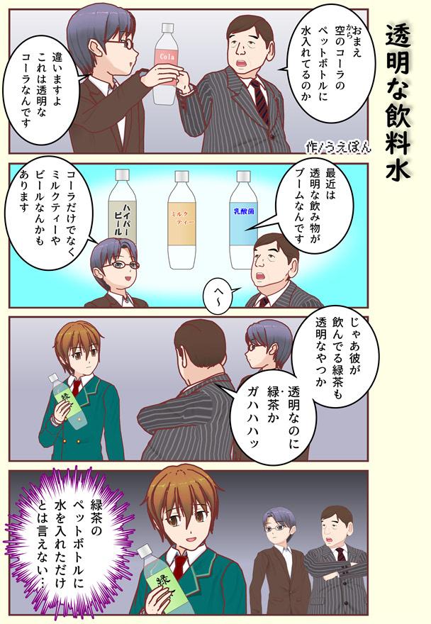 【4コマ漫画】透明な飲料水