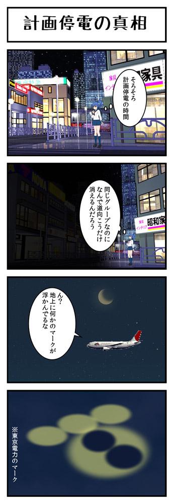 【4コマ】計画停電の真相