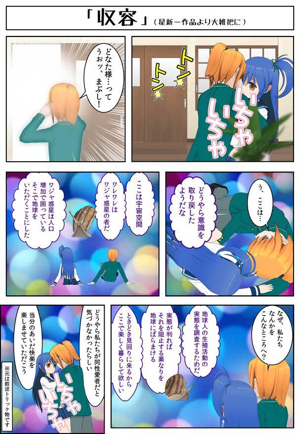 【コミPo】「収容」