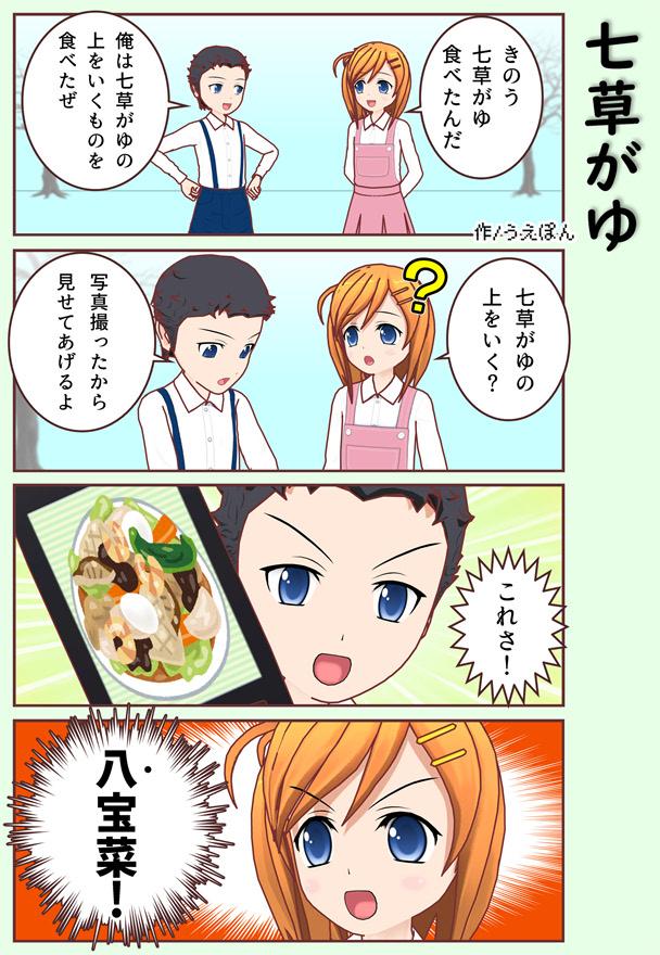 【4コマ漫画】七草がゆ