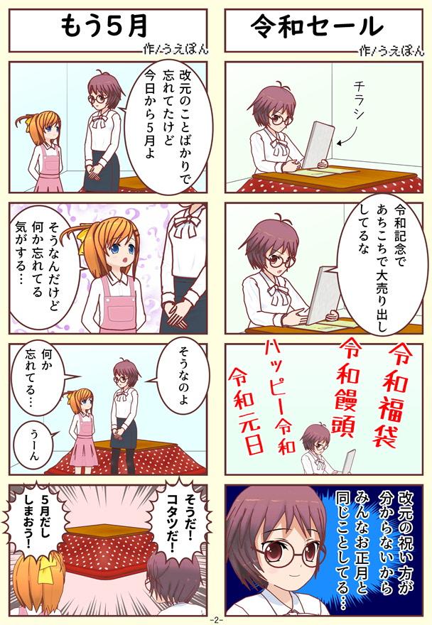 【4コマ漫画】改元_002